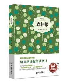 森林报(原版插图 精装典藏本)