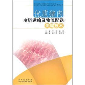 优质猪肉冷链运输及物流配送关键技术