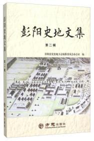 彭阳史地文集(第二辑)