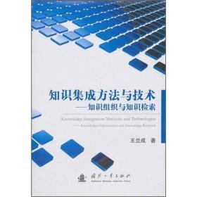 知识集成方法与技术:知识的组织与检索