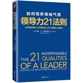 读客:领导力21法则-如何培养领袖气质