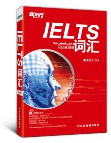 新东方·词以类记:IELTS词汇