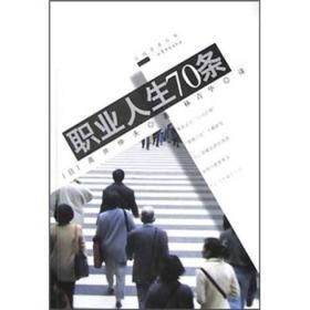 职业人生70条/白领茶座丛书