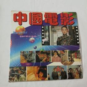 中国电影(百听不厌的金曲)