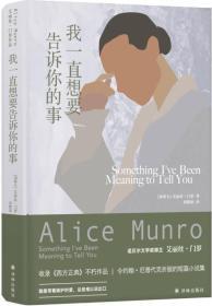 艾丽丝·门罗作品:我一直想要告诉你的事
