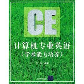 计算机专业英语(学术能力培养) 任伟 9787302239659 清华大学出版社