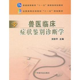 兽医临床症状鉴别诊断学(高)(十一五)