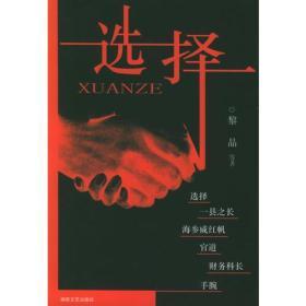 选择——中国写实系列小说