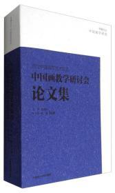 当代中国高等艺术院校中国画教学研讨会论文集