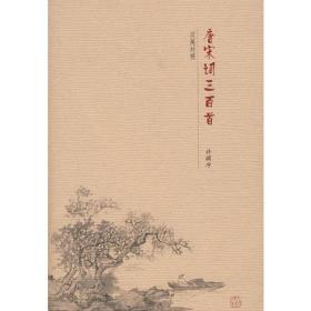 唐宋诗三百首(汉英对照)
