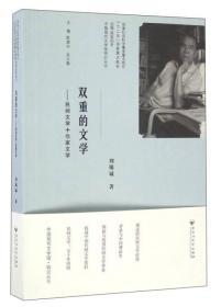 双重的文学:民间文学+作家文学/中国现代文学馆钩沉丛书