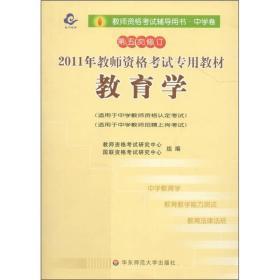 送书签lt-9787561755709-教师资格考试辅导用书中学卷教育学教材全解(全两册)