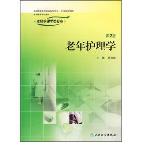 老年护理学(二版)(护理/本科)