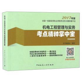 电机工程管理与实务考点精华精辟掌中宝(2017年版1H400000)
