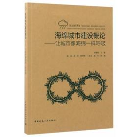 海绵城市建设概论 专著 让城市像海绵一样呼吸 刘德明主编 hai mian cheng shi ji