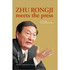 Zhu Rongji Meets the Press