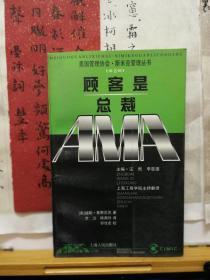 顾客是总裁 美国管理协会 斯米克管理丛书  98年一版一印  品佳如图  书票一枚 便宜11元