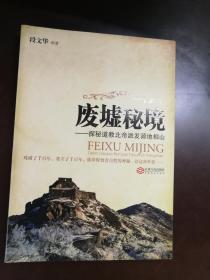 废墟秘境-探秘道教北帝派发源地相山