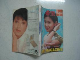 希望1998年9期(封面:寻找女人的位置)品佳