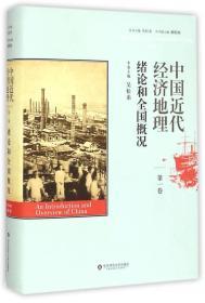 中国近代经济地理 第一卷 绪论和全国概况