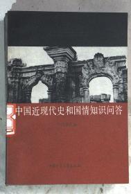 中国近现代史和国情知识问答