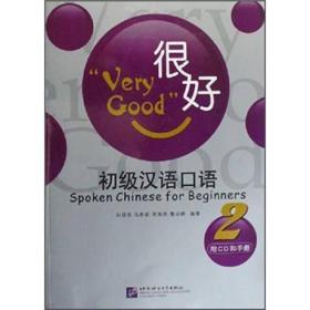 很好:初级汉语口语2