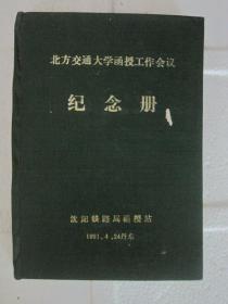 北方交通大学函授工作会议纪念册