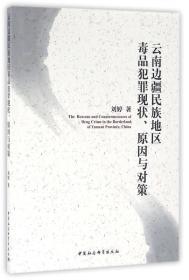 云南边疆民族地区毒品犯罪现状、原因与对策