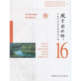风景园林师:中国风景园林规划设计集合