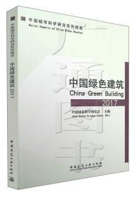 中国绿色建筑 2017