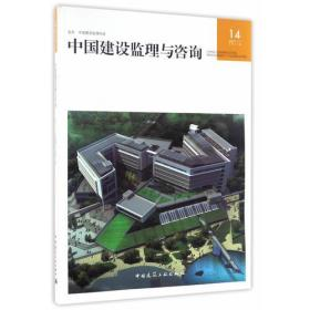 中国建设监理与咨询14