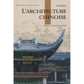 人文中国:中国建筑(法文)