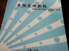 素描基础教程高级U丨设计专业一企业版自用书