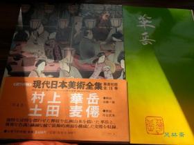 现代日本美术全集 卷4 村上华岳 土田麦仙 8开全彩百图 京都画坛大师