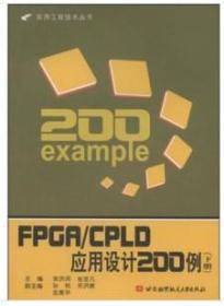 FPGA/CPLD应用设计200例(下册) 张洪润、张亚凡、孙悦、邓洪敏、金美华  著 北京航空航天大学出版社 9787811243161