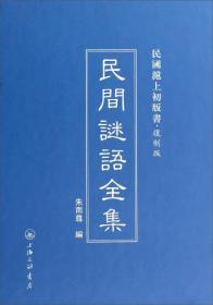 绝版| 民国沪上初版书:民间谜语全集(精装) 八五品