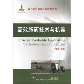 现代农业高新技术成果丛书:高效施药技术与机具