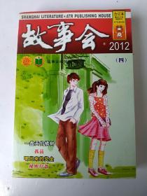 故事会.合订本(2012.4)