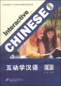 互动学汉语 下册 刘川平 北京语言大学出版社 9787561936139