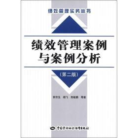 绩效管理实务丛书:绩效管理案例与案例分析(第2版)