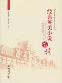 经典英美小说选读