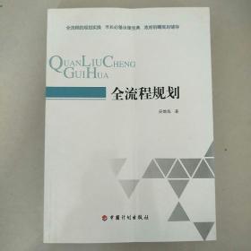 正版新书 全流程规划