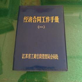经济合同工作手册(一)江苏省工商行政管理局合同处64开409页口袋本塑皮装