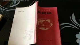 世界经济贸易丛书南朝鲜