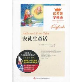 读名著 学英语 安徒生童话