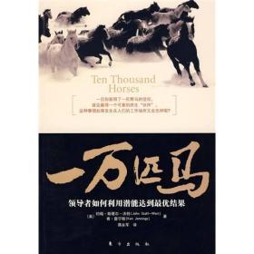 【正版书籍】一万匹马