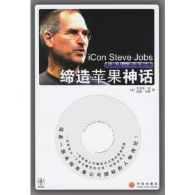 缔造苹果神话:史蒂夫·乔布斯传