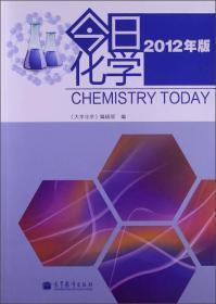 今日化学 《大学化学》编辑部 高等教育出版社 9787040370003