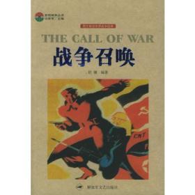 战争召唤——发现战争丛书