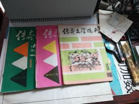 传奇文学选刊试刊2,3创刊号合售